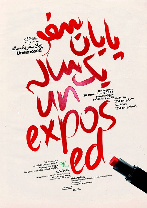 UNEXPOSED exhibition, Maryam Muliaee